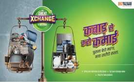 Big Bazaar Exchange Offer 2020: Exchange Your Old Products At Great Value from 11th Feb To 10th March 2020