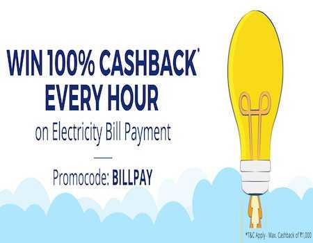Paytm Bill Payment Offers Feb 2020: 100% Cashback on Electricity & Water Bill